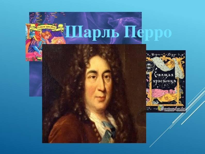 Список сказок шарля перро и другие произведения автора