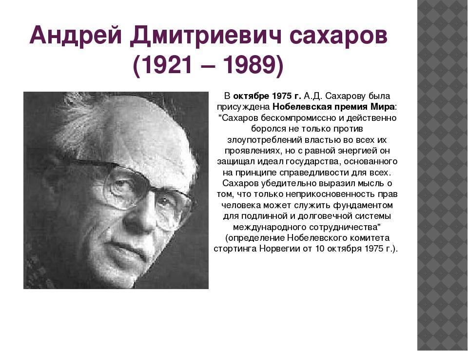 Андрей сахаров ✮ всемирно известные русские ученые, 2019