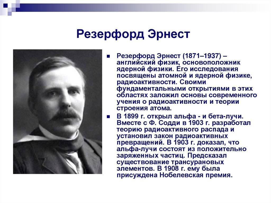 Резерфорд эрнест: биография, открытия и интересные факты :: syl.ru