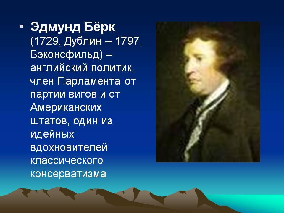 Эдмунд берк - вики