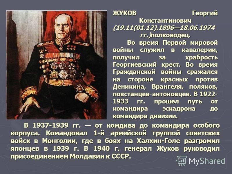 Краткая биография жукова георгия константиновича