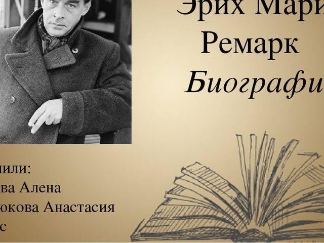 Эрих мария ремарк: биография, личная жизнь, творчество, лучшие произведения