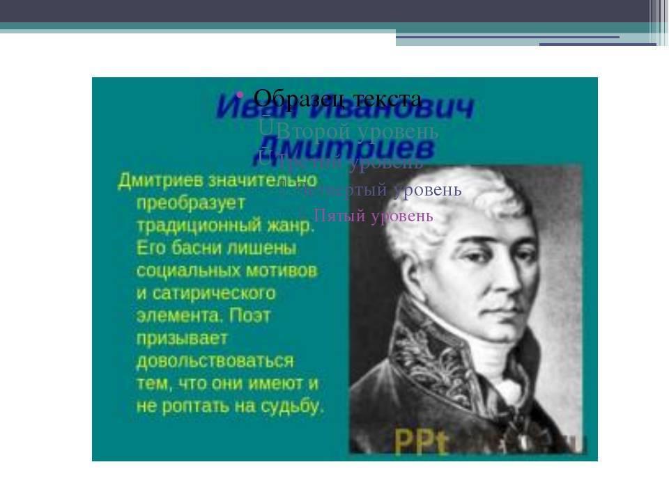 Иван дмитриев - биография, информация, личная жизнь, фото