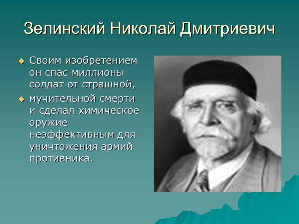 Зелинский, николай дмитриевич — википедия