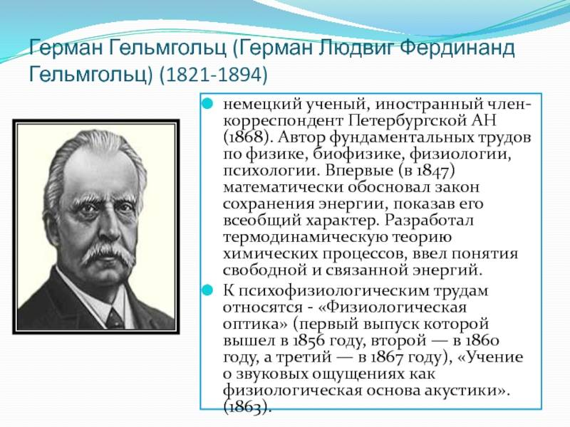 Гельмгольд, Герман Людвиг Фердинанд