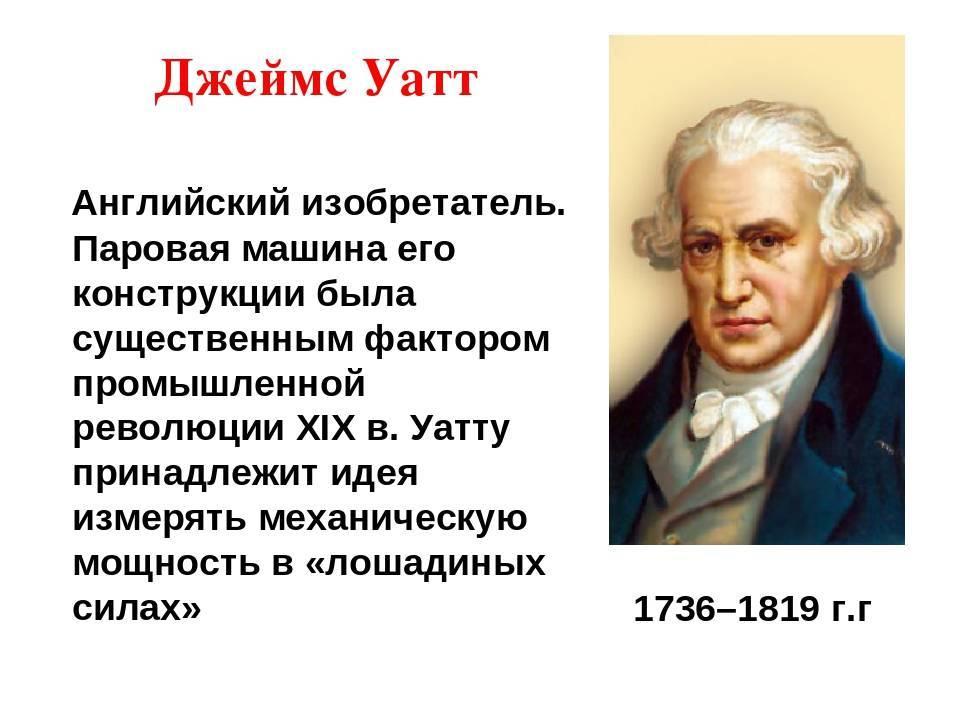 Уатт, джеймс — википедия