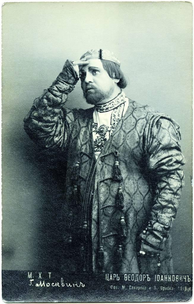 Москвин, иван михайлович (актёр)