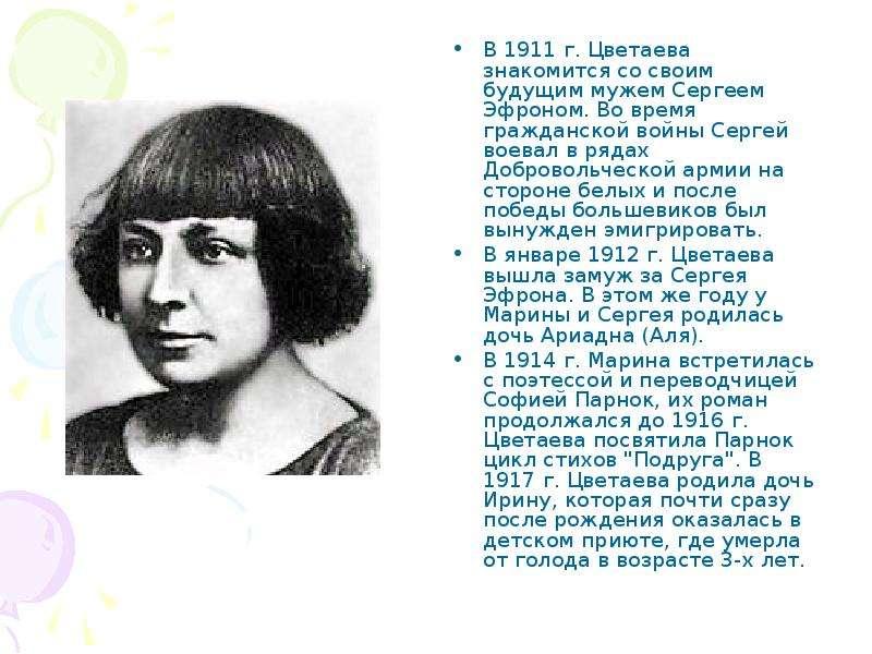 Марина цветаева - биография, личная жизнь, фото, стихи, сборники, жизнь и последние новости   биографии