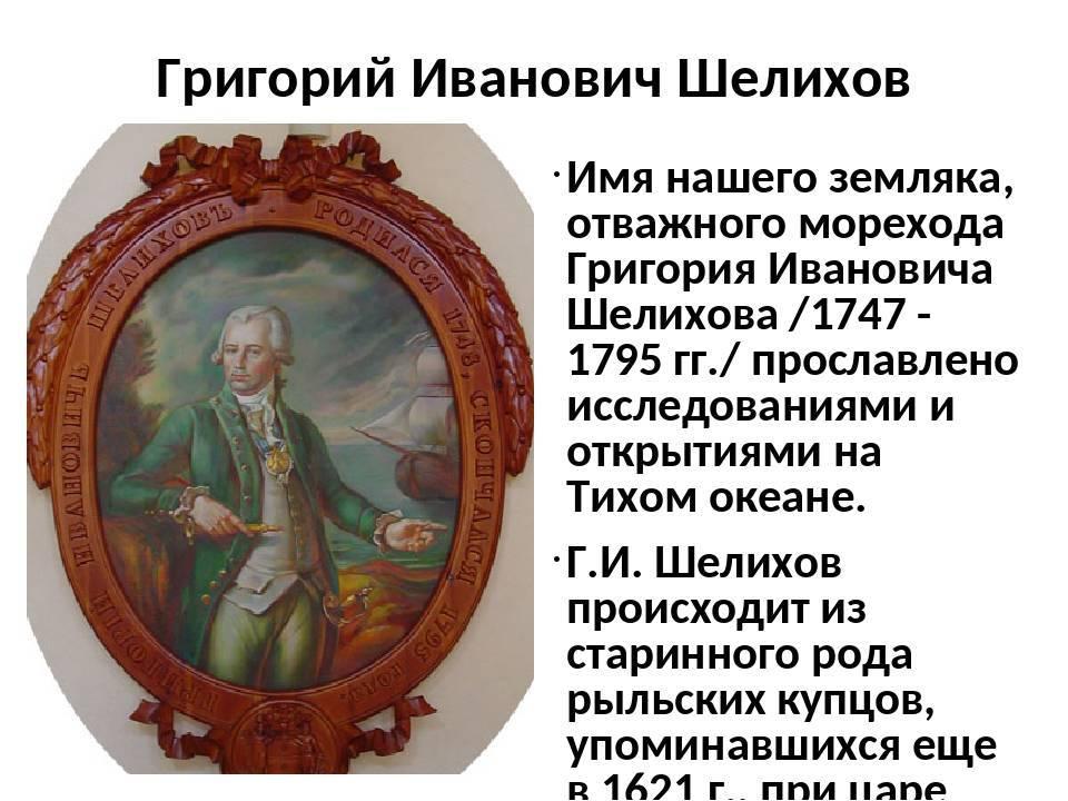 Шелихов, григорий иванович - вики