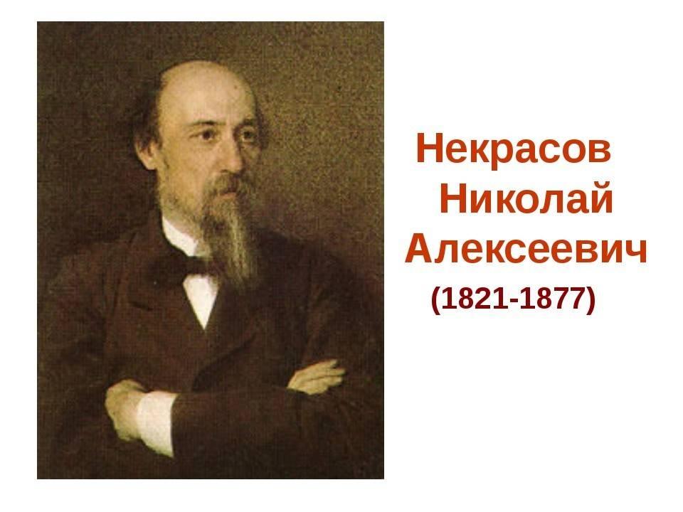 Краткая биография н. некрасова: жизнь и творчество