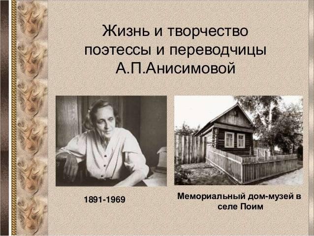 Александр анисимов биография | медицинский справочник