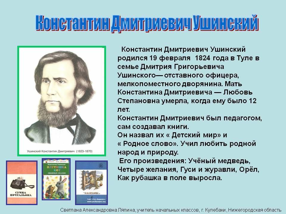 Педагог ушинский: учитель русских учителей   милосердие.ru