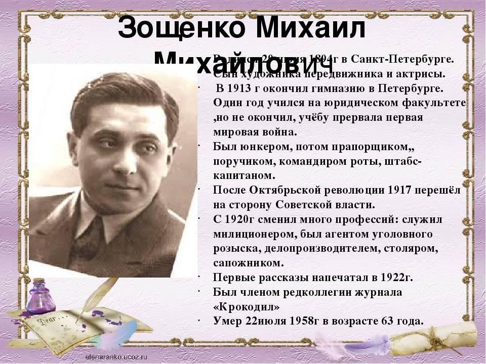 Михаил зощенко - биография, личная жизнь, фото