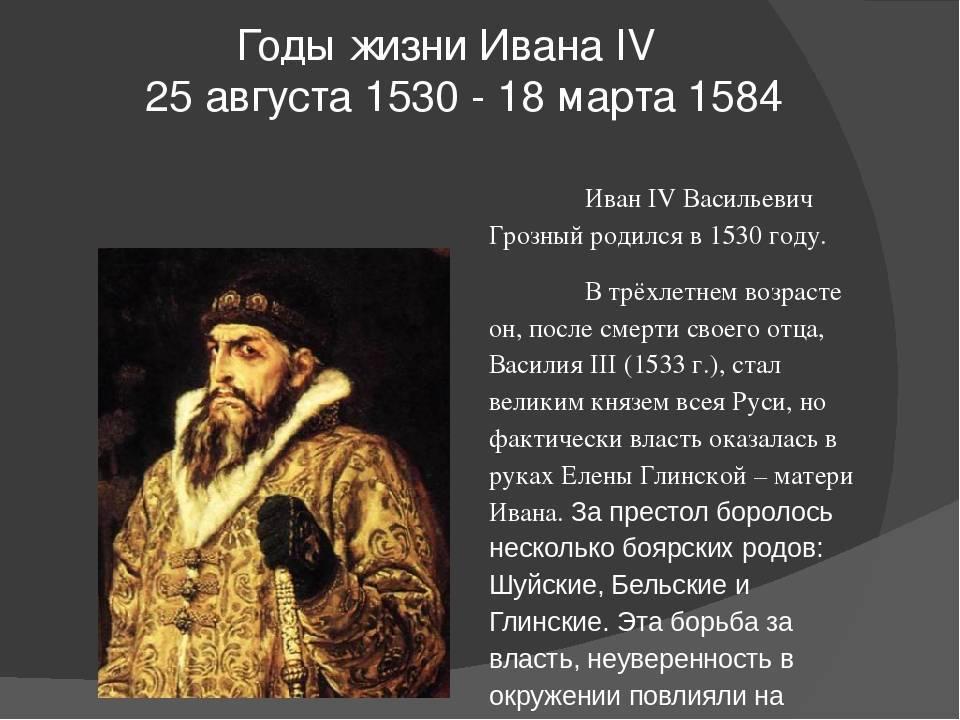 Иван грозный ✮ первый русский царь, россия 2019