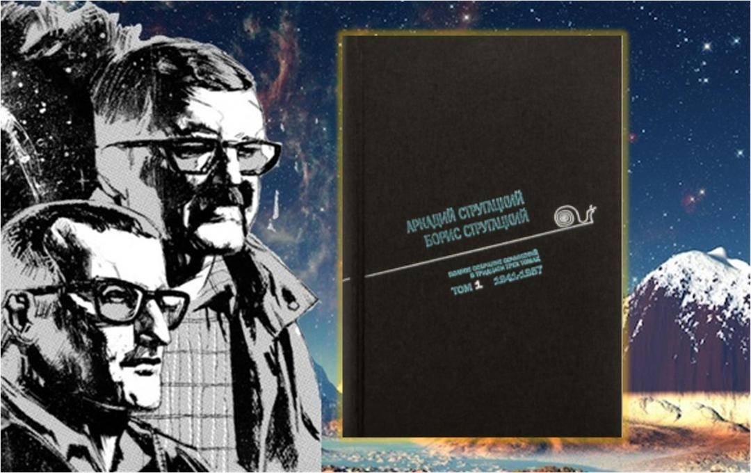 Аркадий стругацкий – биография, фото, произведения, книги, фильмы - 24сми