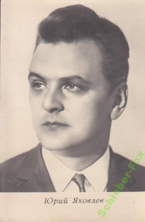 Писатель юрий яковлев: биография, книги