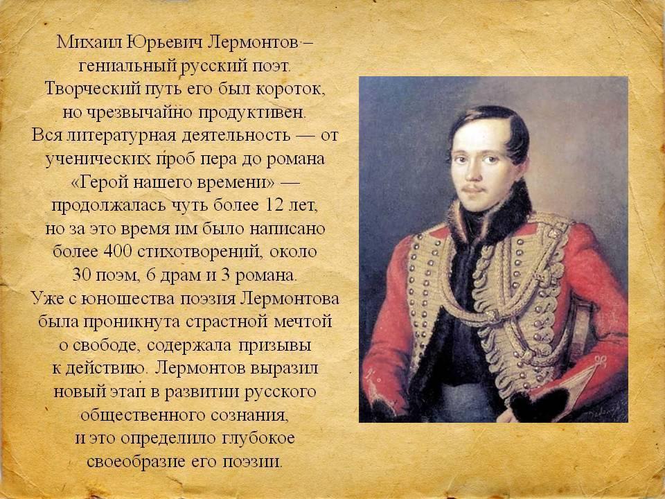 Михаил лермонтов: стихи