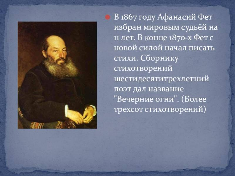 Фет афанасий афанасьевич — биография поэта, личная жизнь, фото, портреты, стихи, книги