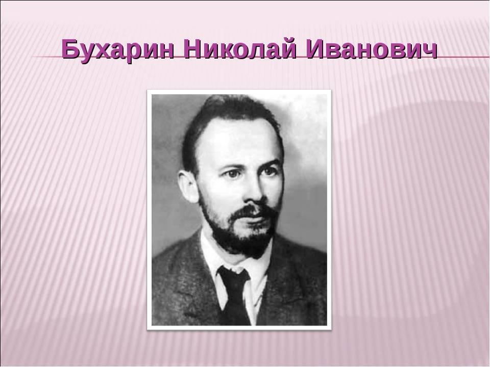 Бухарин николай иванович (краткая биография) | tvercult.ru