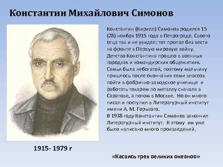 Неудобный отец. у константина симонова отец был героем первой мировой войны - мы из советского союза - медиаплатформа миртесен