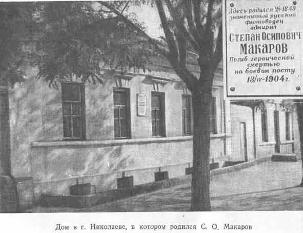Макаров, степан осипович