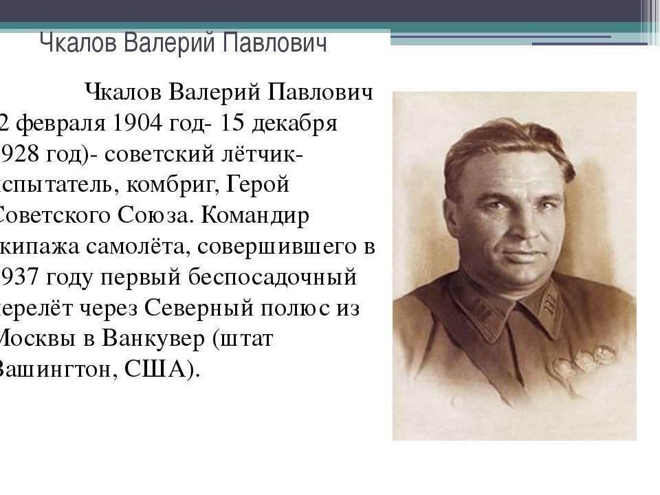 Краткая биография валерия чкалова | краткие биографии