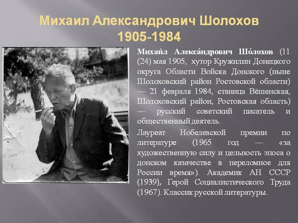 Михаил александрович шолохов: список произведений, биография и интересные факты
