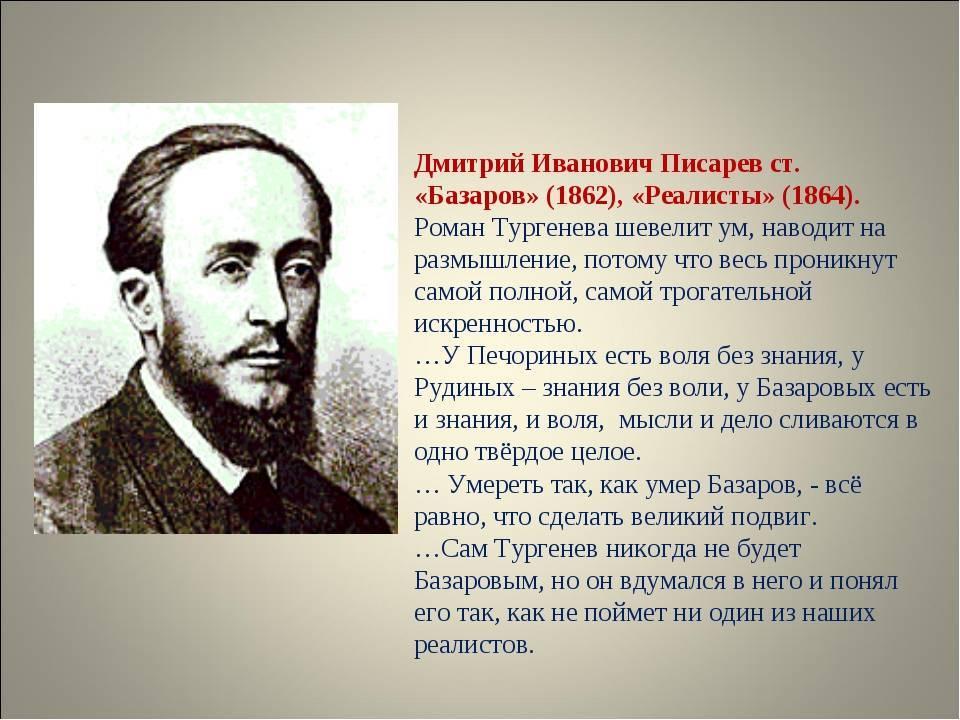 Дмитрий писарев