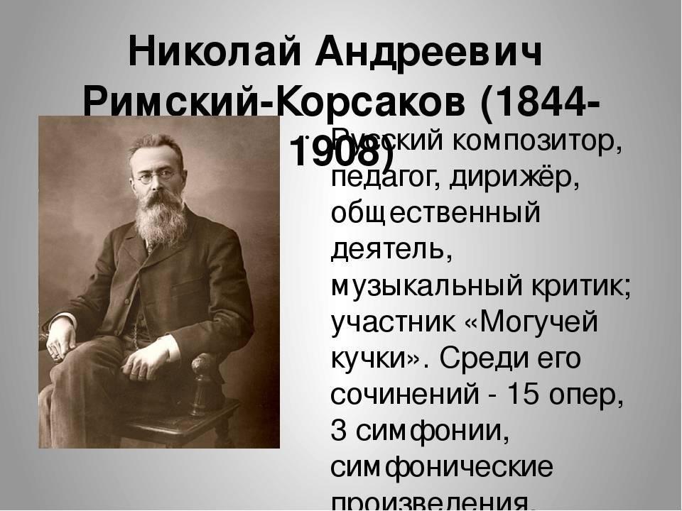Краткая биография о римского-корсакова. биография корсакова кратко