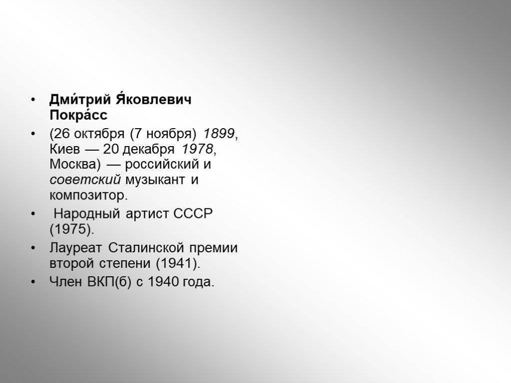 Покрасс, дмитрий яковлевич — википедия. что такое покрасс, дмитрий яковлевич