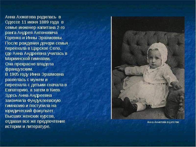 Биография анны ахматовой (кратко)
