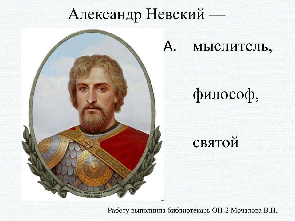 Интересные факты об александре невском: биография и истории из жизни мудрого и смелого князя