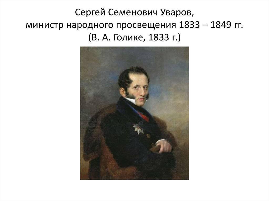 Уваров, сергей семенович википедия