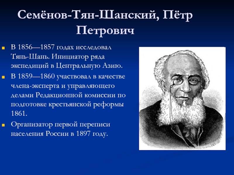 Семенов-тян-шанский, петр петрович — wiki.risk.ru