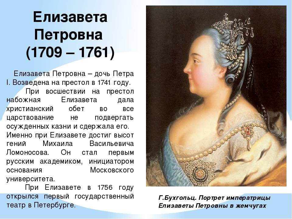 Смерть елизаветы петровны, болезнь и последние дни императрицы.